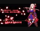 【MAD】Fate/Grand Order 英霊剣豪七番勝負