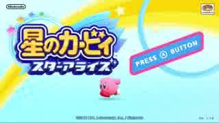 【プレイ動画】星のカービィ スターアライズPart1