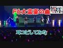 """【おそ松さん】松ステ2 F6 「""""F""""→U GO! -Many Money Make You Happy-」 耳コピ&オフボ"""
