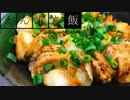 【料理】簡単おいしい!ホタテのバターポン酢炒め【えんもち飯】