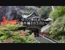 第91位:ゆっくり神社巡り番外編その⑤の2 thumbnail