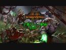 【Total War: WARHAMMER Ⅱ】首狩りクイークと魔法の石 Part 01【字幕プレイ動画】