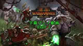 【Total War: WARHAMMER Ⅱ】首狩りクイー