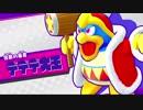 【プレイ動画】星のカービィ スターアライズPart3