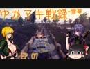 【BF1】ゆかマキ戦録+霊夢 EP.07【ゆっくり実況】