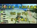【マリオカート8DX交流戦】GzK vs Pig【ぎぞく視点】