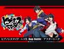 【第8回】ヒプノシスマイク -ニコ生 Rap Battle- アフタートーク