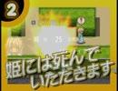 卍【実況】戦争と集団心理と姫様とpart2