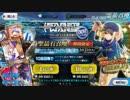 【実況プレイ】Fate/Grand Order 謎のヒロインX ピックアップガチャ