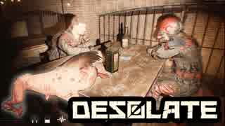 【サバイバルホラー】4人で生き残れ!『DESOLATE』実況プレイ#3