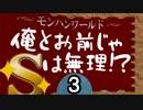 【MHW】俺とお前じゃSは無理!?Part.03【モンスターハンター:ワールド】