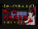 【東方MMD 霊夢が読み上げる】怖い話&不思議な話を読んでみる54