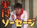 【実験ランチ】オリジナルソーセージをつくろう!!【ラボラトリ】実食編(完)