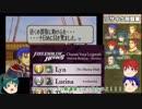 【ゆっくり実況】イケメン美女だけ無慈悲に全滅するFE烈火の剣part19 thumbnail