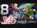 初日から始める!日刊マリオカート8DX実況プレイ326日目