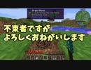 【Minecraft】ニワトリさん と でっかい畑。Part 01【ゆっくり実況】