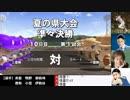【栄冠ナイン】赤星世代で3年以内に甲子園優勝 part.23【パワプロ2016】