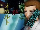 【ドキサバ全員恋愛宣言】天才の弟、不二裕太part.完【テニスの王子様】