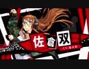 ペルソナ5 ダンシング・スターナイト【P5D】佐倉双葉(CV.悠木碧)