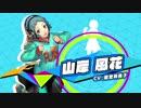 ペルソナ3 ダンシング・ムーンナイト【P3D】山岸風花(CV.能登麻美子)