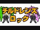 チルドレンズロック- IA・初音ミク/猫鴉P