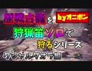 【MHW】狩猟笛ソロで歴戦古龍を狩るシリーズ(クシャルダオラ編)【実況】
