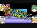【クトゥルフTRPG】狂人達の泉の底03