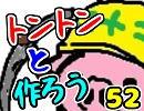 【生放送】トントンと作ろう52回目Part1【アーカイブ】