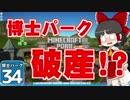【Planet Coaster 】ようこそ! 博士パークへ! #34【ゆっくり実況】