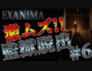 【死にゲー実況】激ムズ!監獄脱出ゲーム6日目【EXANIMA】