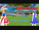 第18位:【東方MMD】チルノ&フランのアトリエ その1 thumbnail
