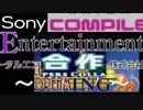 第17位:ソニーコンピューターエンターテインメント合作 〜ドリーミング〜
