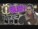 [FF14]坦々と実況プレイ Part414
