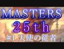 【マジック:ザ・ギャザリング】25年の集大成は超美麗!【 マスターズ25th開封】