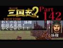 【姉弟ふたり実況】SFC「横山光輝 三国志 2」を絶対全国統一part142