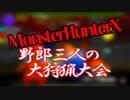 【MHX】野郎三人の大狩猟大会 前編【早春特別企画】