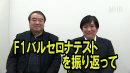 浜島裕英さん小倉茂徳さんが語ったバルセロナテスト モーターホームレディオ185