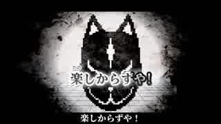【ニコカラ】コウカツ<ボイス無>[[ Off vocal ]]