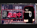 【マイクラ逃走中×ホラー】廃病院でホラー鬼ごっこ!!【裏逃走中】