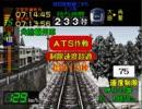 【TAS】東北・秋田新幹線E3系こまち4号【電車でGo!Pro】