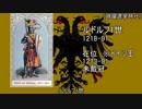 【歴史】神聖ローマ皇帝の一覧(A.D.800-1806)