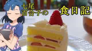 七尾百合子の食日記