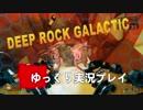 【DEEP ROCK GALACTIC】 地底探訪 Part.4  【ゆっくり実況プレイ】