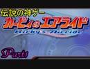 【2人実況】カービィ戦記 第1戦 エアライドの悪魔