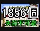 【Minecraft】龍龍龍の高さ縛り 第62話「第五シーズン開幕」【ゆっくり実況】