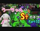 【実況】小心者のウサギがS+でピョンっと筆で暴れたい!Part10【スプラトゥーン2】