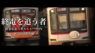 終電を追う者 (終末を追う者/S-C-U×PON×東急田園都市線)
