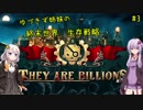 【They are billions】ゆづきず姉妹の終末世界生存戦略3【100%】