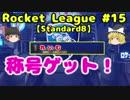 Rocket League#15【ゆっくり実況プレイ】 霊夢、称号を獲得する 【Standard8】