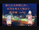 病んでる琴葉姉妹による敗北海戦録 part9
